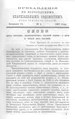 Вологодские епархиальные ведомости. 1897. №04, прибавления.pdf