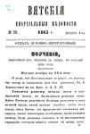 Вятские епархиальные ведомости. 1865. №23 (дух.-лит.).pdf