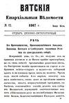 Вятские епархиальные ведомости. 1867. №12 (дух.-лит.).pdf
