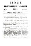 Вятские епархиальные ведомости. 1882. №13 (офиц.).pdf