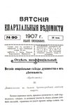 Вятские епархиальные ведомости. 1907. №30 (неофиц.).pdf