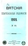 Вятские епархиальные ведомости. 1909. №40 (офиц.).pdf