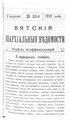Вятские епархиальные ведомости. 1915. №32 (неофиц.).pdf