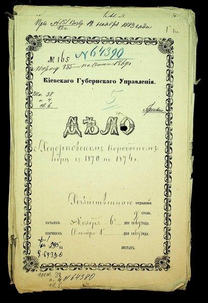 File:ГАКО 1-295-64390. 1869 год. О Ходорковском коробочном сборе.pdf