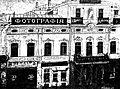 Гаванна вул., 12 1898.jpg