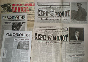 All-Union Communist Party of Bolsheviks (1991) - Newspapers of AUCPB