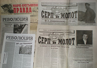 All-Union Communist Party of Bolsheviks (1991) - Newspapers of the party