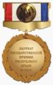 Государственная премия Республики Крым (реверс).png