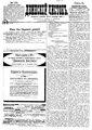 Двинский листок №175 (1901).pdf