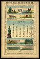 Енисейская губерния. Карточка для игры в лото, 104х71 мм, оборотная сторона. Российская империя, 1856 г.jpg