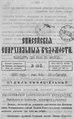 Енисейские епархиальные ведомости. 1890. №18.pdf