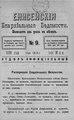 Енисейские епархиальные ведомости. 1899. №09.pdf
