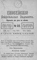 Енисейские епархиальные ведомости. 1899. №22.pdf