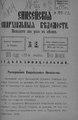Енисейские епархиальные ведомости. 1905. №16.pdf