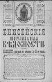 Енисейские епархиальные ведомости. 1915. №20.pdf