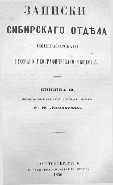 File:Записки Сибирского отдела Императорского Русского географического общества. Кн.2. (1856).pdf