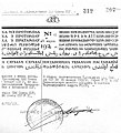 Заседание Президиума ЦИК Союза ССР от 19 марта 1926 г. (Протокол №41).jpg