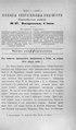 Киевские епархиальные ведомости. 1904. №27. Часть неофиц.pdf