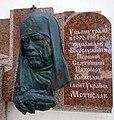 Мемориальная доска патриарху Мстиславу на Свято-Покровской церкви на Подоле.jpg