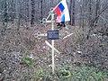 Памятный знак на месте крушения МИ-8 - panoramio.jpg