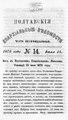 Полтавские епархиальные ведомости 1876 № 14 Отдел неофициальный. (15 июля 1876 г.).pdf