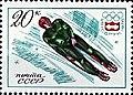 Почтовая марка СССР № 4550. 1976. XII зимние Олимпийские игры.jpg