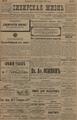 Сибирская жизнь. 1898. №070.pdf
