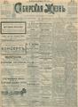 Сибирская жизнь. 1903. №030.pdf