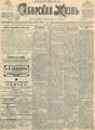 Сибирская жизнь. 1903. №080.pdf
