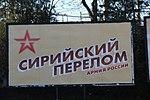 Сирийский перелом в Севастополе 21.jpg