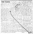 """Статья в газете """"Большевиктік жол"""" от 14.02.1937 года № 36 (87) о Дуйсенбине Аубакире (продолжение).jpg"""