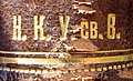 Суперекслібрис Нумізматичного кабінету Університету Святого Володимира у Києві.jpg