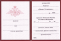 Удостоверение к медали «Михаил Калашников».png