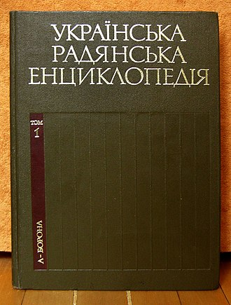 Ukrainian Soviet Encyclopedia - Ukrainian Soviet Encyclopedia