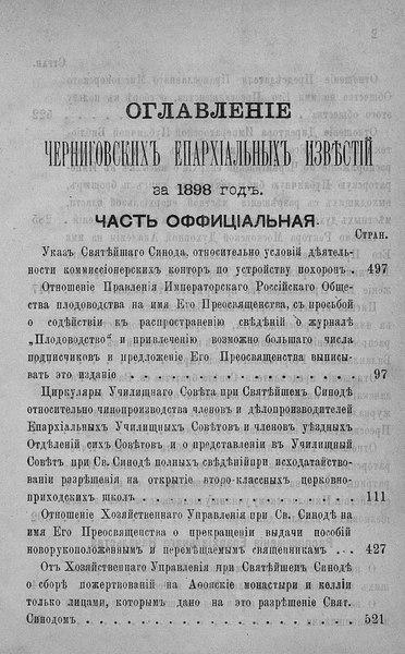 File:Черниговские епархиальные известия. 1898. №01.pdf