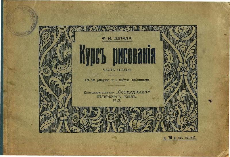 File:Шпала, Ф. И. - Курс рисования (1913) Часть 3.djvu
