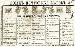 Язык почтовых марок.jpg