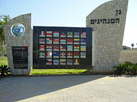 A Monument for the 33 countries which voted for the foundation of the state of Israel in the Park of the Leaders of the Nation in Rishon LeZion