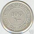 عملة معدنية فلسطينية 100.jpg