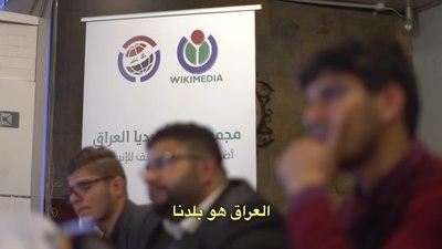 File:ملتقى لويكيبيديا في بغداد٬ العراق.webm