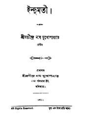 LITERATURE, bengali (1914)