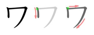 Wa (kana) - Stroke order in writing ワ
