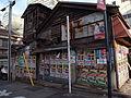 元代々木町 2011 (5449879169).jpg