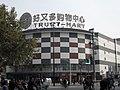 南京长乐路好又多超市 - panoramio.jpg