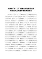 """天津港""""8·12""""瑞海公司危险品仓库特别重大火灾爆炸事故调查报告.pdf"""