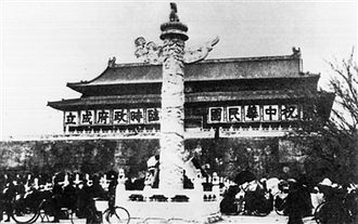 Provisional Government of the Republic of China (1937–1940) - Signs on Tiananmen Gate hailing the founding of the government in 1937.