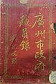 廣州市政府職員錄封面.jpg