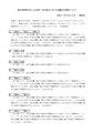 新旧対照表方式による省令・告示改正における柱書きの表現について(平成31年4月22日一部改訂,農林水産省).pdf