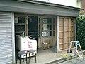 昔ながらの駄菓子屋 - panoramio.jpg
