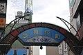歌舞伎町 さくら通り (4738405490).jpg